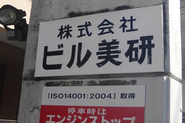 No.14【パート】定期清掃 株式会社ビル美研